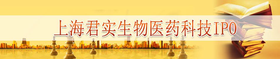上海君实生物医药科技IPO