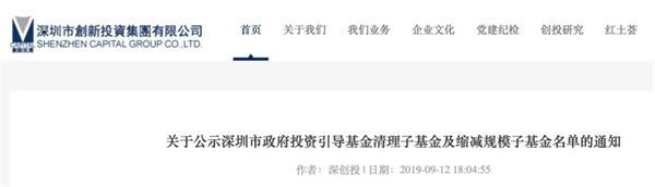 """清理25只子基金""""震动""""金融圈!深圳市政府引"""