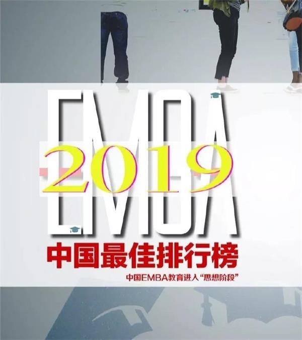"""中国EMBA教育进入""""思想阶段"""" 2019年榜单即将发布"""