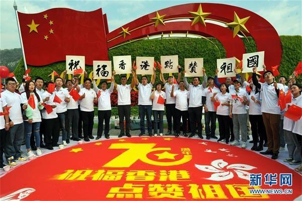 """(社会)(6)多地举行祝福香港·点赞祖国""""活动"""