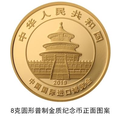 央行:9月30日发行中国国际进口博览会熊猫加字金银纪念币