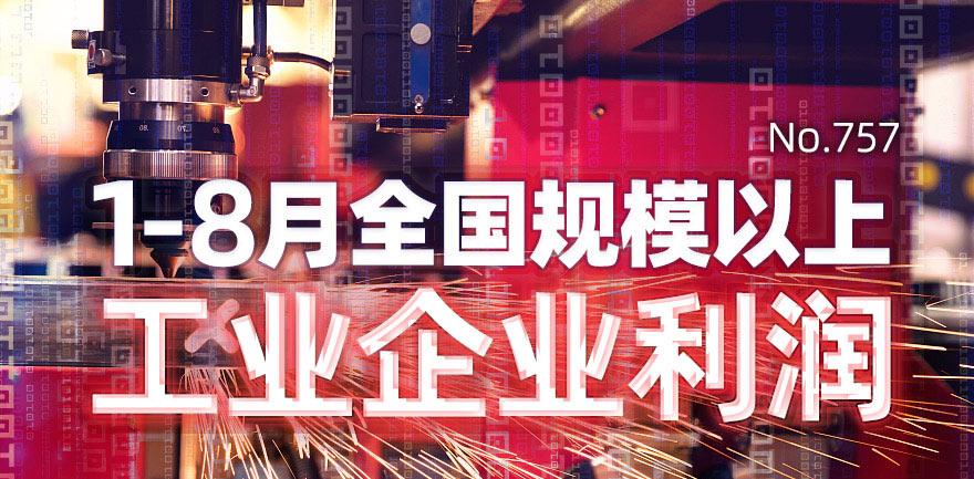 [图片专题757]一图看懂1-8月全国规模以上工业企业利润