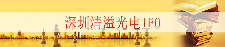 深圳清溢光电IPO