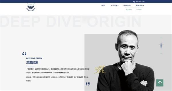 """王石二次创业""""深潜""""估值已达5亿元 联袂田朴珺 新贸易版图浮出水面 第1张"""