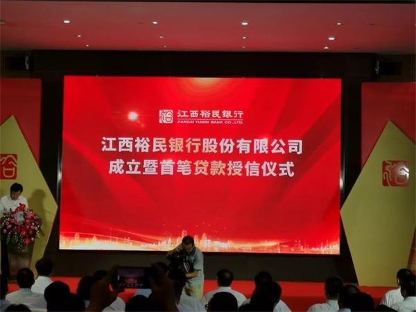 """""""江西第一家民营银行""""江西裕民银行今日正式开业"""
