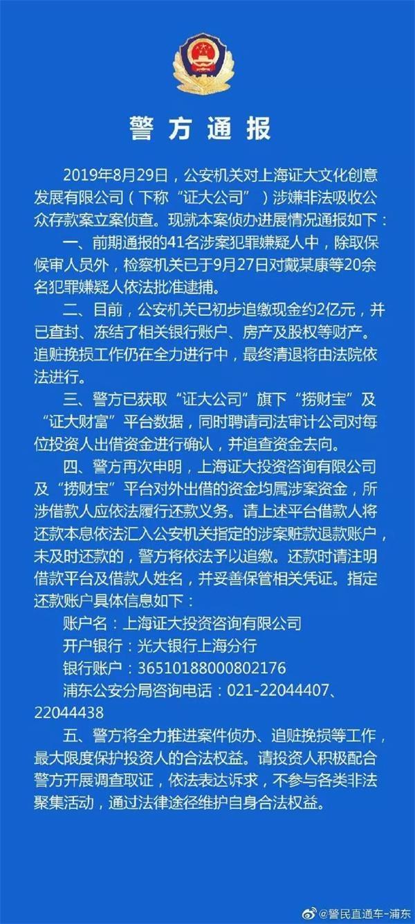 证大戴志康正式被批捕!20多人被抓 司法审计已介入 百亿资金代偿