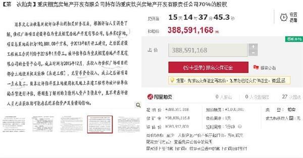 降价20% 蔡家核心重庆佳程广场10月15日再拍