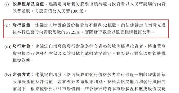 """锦州银行又有大动作!金融委话音刚落百亿级定增""""补血""""就来了!"""