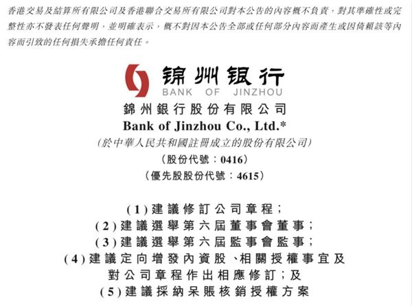 锦州银行新动向:拟定增62亿内资股 提名15名董