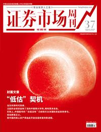 """公募股债跷跷板渐渐失衡""""!"""
