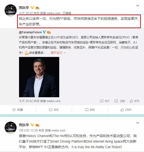 """贾跃亭深夜宣布辞职!他还想实现""""造车梦"""" 尽快还债"""