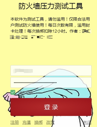 【净网2019丨一起拆穿网络骗局】外挂程序在手,游戏大神我有?