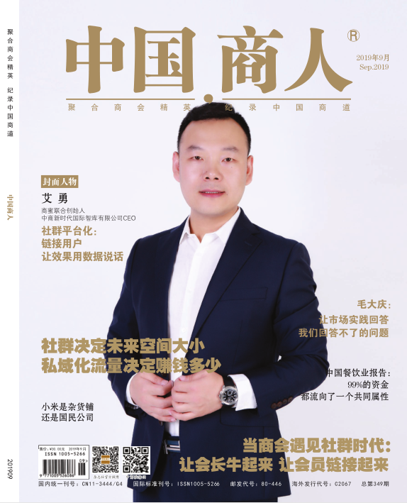 中国商人2019.09期