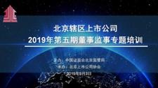 借助科技手段更好服务企业 北上协举办北京上市公司线上培训