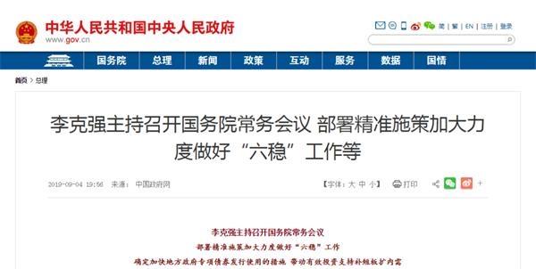 """正在降低RRR!中国的定期会议作出了重大调整,及时和普遍降低了标准,并有针对性地削减所需准备金率的表达""""六个稳定""""也升级了!"""