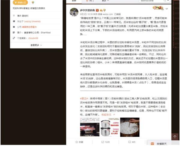"""董明珠说格力电饭煲""""大开吃血糖不升高""""谈吐引质疑 公司如许回应 第1张"""