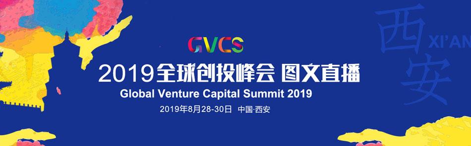 2019全球创投峰会
