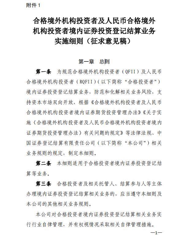 中国结算就《合格境外机构投资者境内证券投资登记结算业务实施细则》公开征求意见