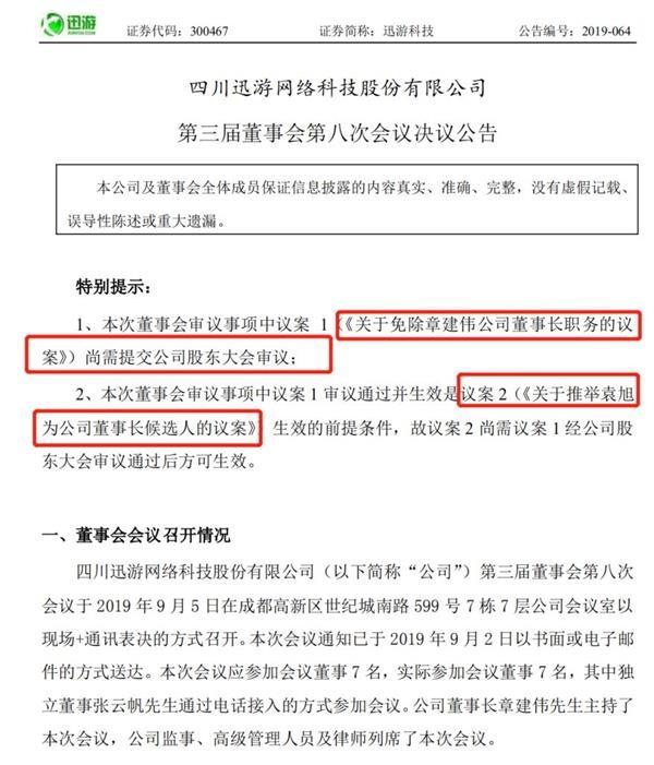 迅游科技最新消息 300467股票利好利空新闻2019年9月