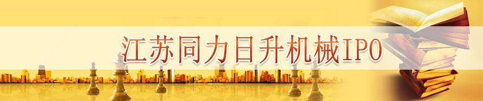 江苏同力日升机械IPO