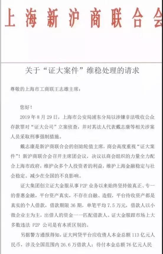 10亿援助金!上海滩大鳄自首一周后 神秘商会发起营救行动