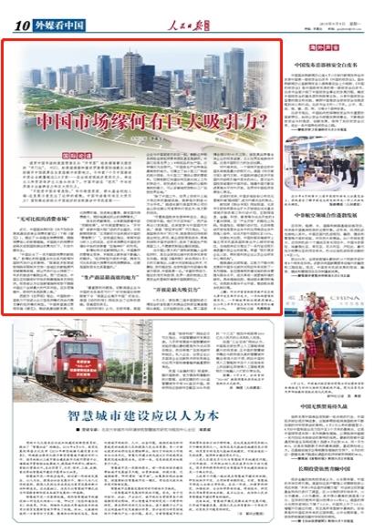 人民日报:中国市场缘何有巨大吸引力?国际舆论给出答案