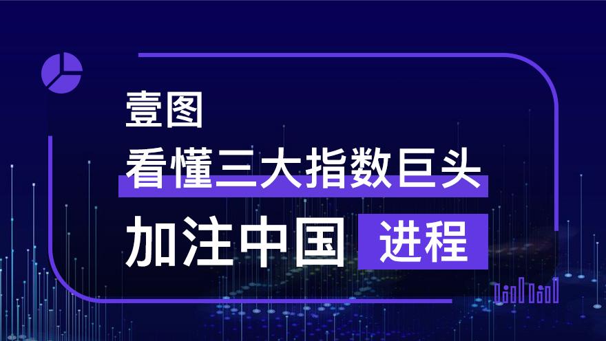 [图片专题739]一图看懂三大指数巨头加注中国进程