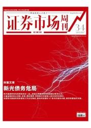 证券市场红周刊2019.34期