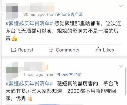 """""""淘宝一姐""""直播卖茅台:2000多万人都在抢!网友:茅台叠加网红概念?"""