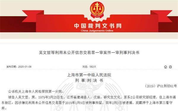 尴尬!40岁菜鸟基金经理帮50岁女友炒股 内幕交易超4000万不赚反亏