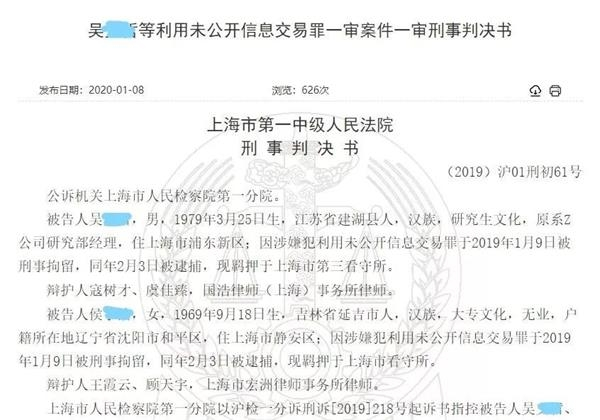 姐弟恋+老鼠仓!36岁基金经理为46岁情人奉上内幕消息 交易4000多万竟亏157万