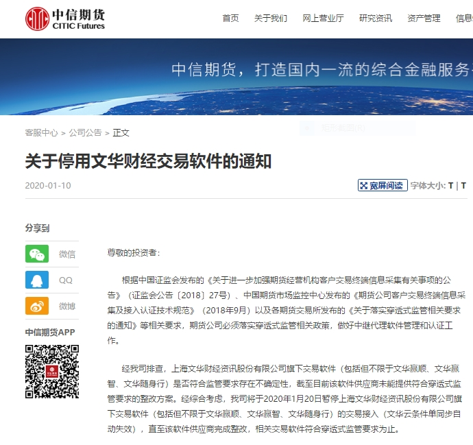 期货公司集体抵制文华财经 自研APP成主流