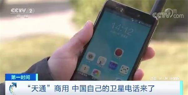 来了!号段1740!中国自己的卫星电话 已有近3万人用上了!
