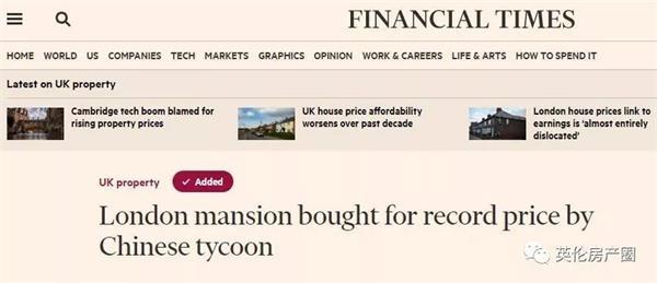 """""""重庆李嘉诚""""砸18亿买伦敦超级豪宅"""