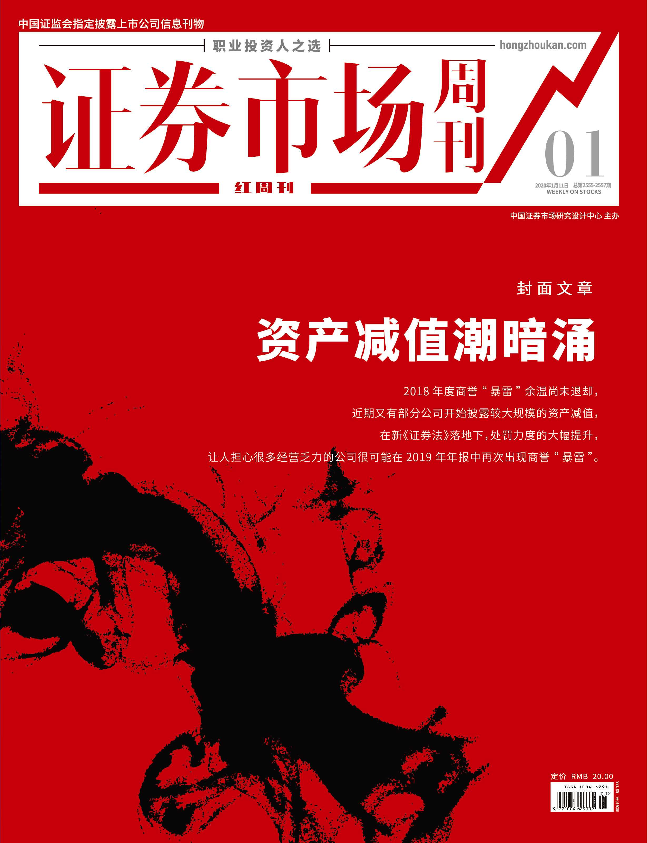 证券市场红周刊2020.01期
