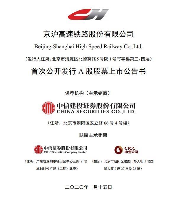 京沪高铁:公司股票将于1月16日在上交所上市