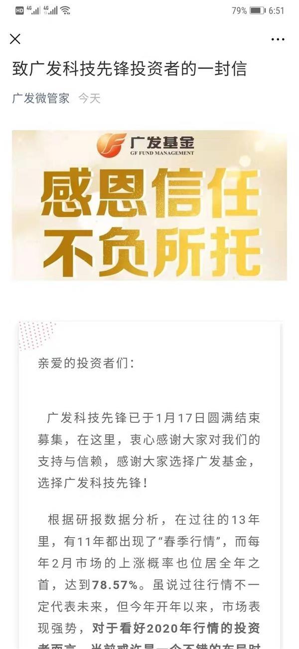 【网课代刷】网课代刷一天狂卖800亿 冠军基金经理燃爆了 刘格菘发感谢信:仍看好这个行业!