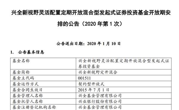 """牛基""""限购潮""""蔓延!单日最高申购2万 开放首日获50亿申购"""