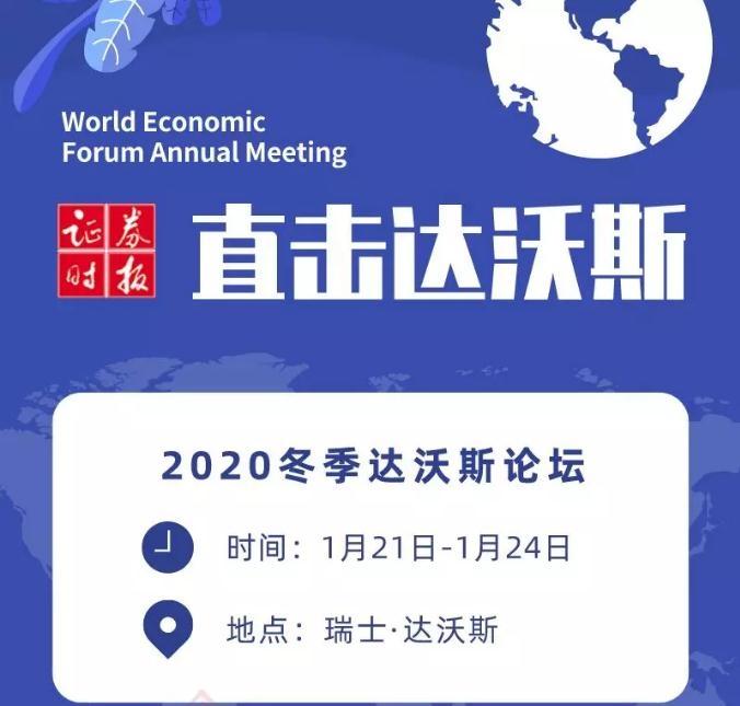达沃斯世界经济论坛年会今天召开,环境危机成为主要话题