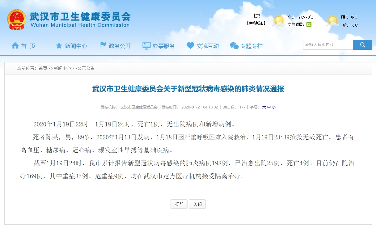 武汉新型冠状病毒肺炎新增死亡病例1例 15名医务人员感染