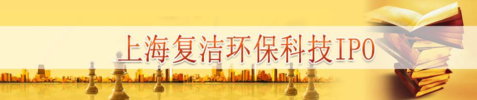 上海复洁环保科技IPO