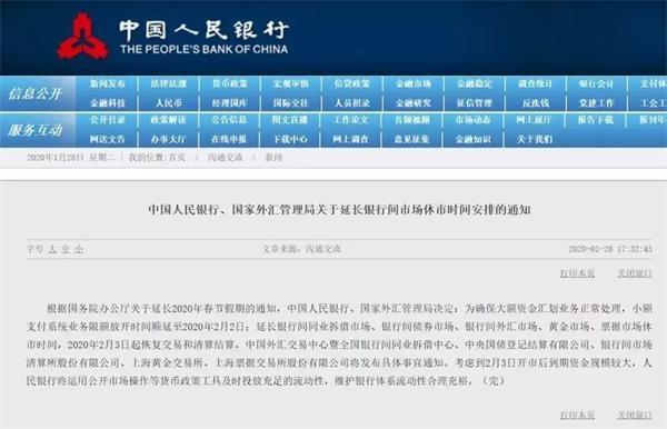金融市场休市至2月2日下周一开市
