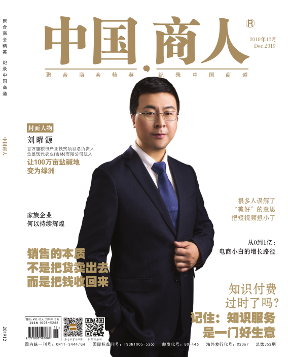 中国商人2019.12期