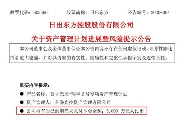 四连板网红带货概念股爆雷!5000万投资到期未兑付 数额超前三季盈利