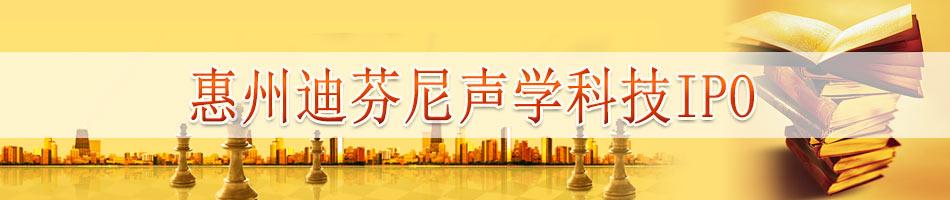惠州迪芬尼声学科技IPO