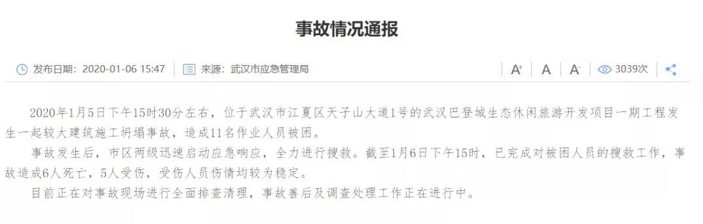 恒大武汉一项目坍塌致6人死亡 地产龙头再曝安全事故