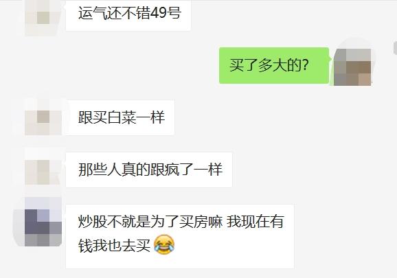 1000万顶层复式秒没!上海楼市开年火爆 券商首席:买房不如炒股