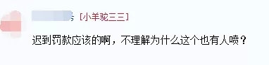 搜狐迟到1次罚款5块变500!张朝阳曾说:勤奋工作有利于健康