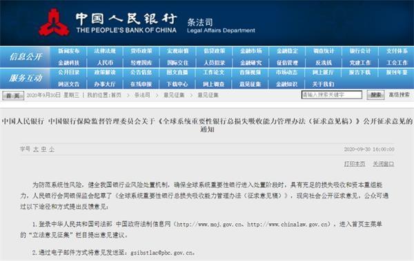 """四大行资金缺口2万亿?""""中国版""""TLAC和反周期资本缓冲都来了"""