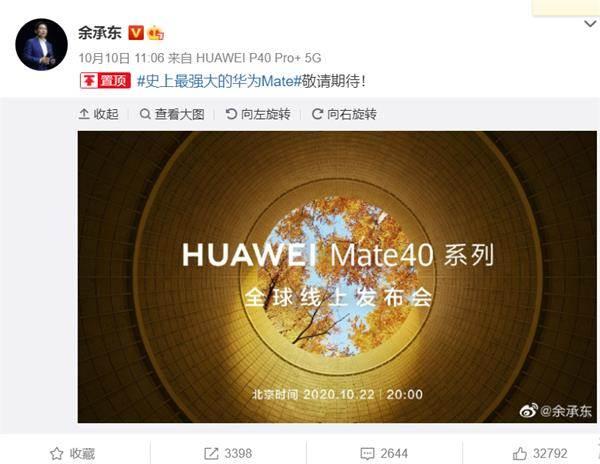 """华为Mate 40要来了 搭载""""绝版""""麒麟芯片!iPhone 12也要来了 买哪图1"""